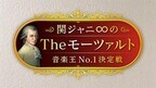 関ジャニ∞MC『モーツァルト音楽王』第3弾が今秋放送 - オーディション開催