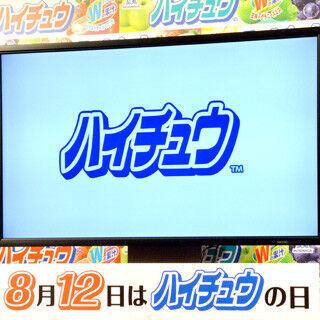 丸山隆平、エンゼル姿で「ハイチュウの日」PR! 錦戸&安田「大変やな」