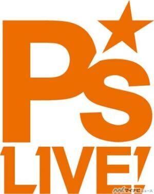 ポニーキャニオン主催の声優ライブフェス! 「P's LIVE」開催決定