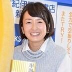 狩野恵里アナ、レーサー・山本尚貴と結婚「彼は相当キャパが広い人」