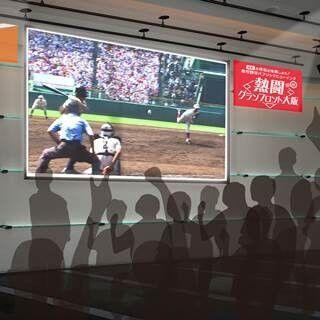 ABC、グランフロント大阪で高校野球4K中継のパブリックビューイベント開催!