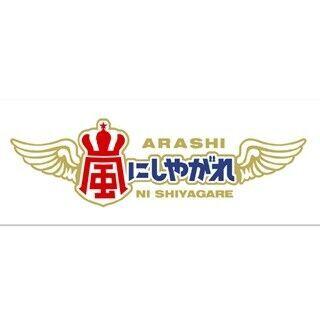 24時間テレビ内『嵐にしやがれ』に卓球・水谷隼選手ら五輪メダリスト生出演