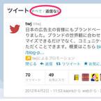 Twitter、プロフィールページのTL表示から「@返信」の表示を切り替え可能に