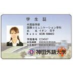 神田外語大学の学生証に電子マネー「WAON」を搭載--学生証へのWAON搭載は初