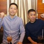 東野幸治&岡村隆史『旅猿』が水曜深夜に移動「もう終わりそうです!(笑)」