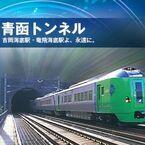 JR北海道が吉岡海底駅・竜飛海底駅の記念サイト - 記念ボードの様子も公開