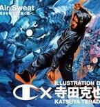イラストレーター・寺田克也が描く迫力のビジュアル2種を発表 - CHAMPION