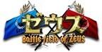 櫻井VS有吉『ゼウス』第3弾放送決定! ジャニーズ軍に新たに3グループ参戦
