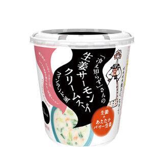 冷え知らずさんシリーズに「生姜サーモンクリームスープ」登場