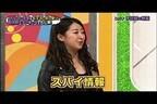 AKB48伊豆田莉奈、『AKBINGO!』復帰のためにメンバーの隠し撮り写真流出