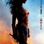 DC映画の最新作『ワンダーウーマン』、17年夏公開! 主演はガル・ガドット