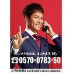 沢村一樹主演『レンタル救世主』ポスターに明記された電話番号にかけると…
