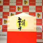 香取慎吾、宮城米食べすぎ「スーツのサイズが…」 - 料理長のお腹モミモミ