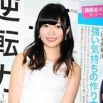 指原莉乃、福山雅治ライブ事故にコメント-ステージは「危険と隣り合わせ」