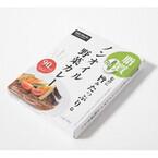 「脂質ゼロなのに旨みたっぷりなノンオイル野菜カレー」発売