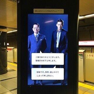 水谷豊&反町隆史、『相棒』最新技術広告で通行人に合わせてトークを展開