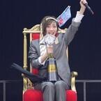 AKB48じゃんけん大会、田名部生来が優勝!「ドッキリですか…」と号泣