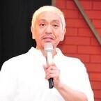 松本人志、NY挑戦のピース綾部を激励! 又吉の芥川賞で「正々堂々と」