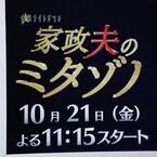松岡昌宏、女装役で女性の気持ちを理解「トイレは座ってするようになった」
