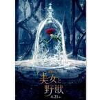 ディズニー実写版『美女と野獣』来年4月21日公開! エマ・ワトソン主演