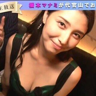 橋本マナミの過激なセクシーおねだりに「エロい」の声
