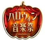 TBS『ハロウィン音楽祭』にAKB48・欅坂46・三代目・セカオワら、第1弾16組発表
