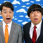 Hey! Say! JUMP&ジャニーズWEST『YOUは何しに日本へ?』参戦でガチンコ取材!