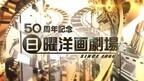 『日曜洋画劇場』放送50周年で限定オープニング映像制作 - 淀川長治も登場