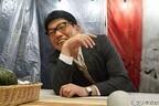 ずん・飯尾和樹、天海祐希に「たっぷり甘えました」-『Chef』第4話に登場