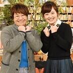 近藤春菜&水卜アナ、おデブ合宿の壮絶ドラマに興奮「こんなにケンカする!?」