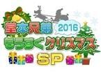 『堂本兄弟』XマスSPが12.16放送決定! 山田涼介とジャニーズトーク展開