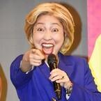 ヒラリー芸人・石井てる美、R-1優勝で「アメリカンドリームを手にしたい」