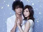倉科カナ、ドロドロ恋愛劇に挑戦 - 三浦翔平「放送できないレベルくらい」