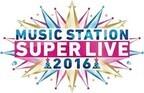 『ミュージックステーションスーパーライブ2016』今年は12.23に4時間超