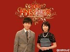 『FNS歌謡祭』今年は2週連続計8時間半超で110組 - AKB48・キンキら両日登場