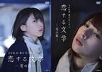 乃木坂46・橋本奈々未DVD、オフの顔が垣間見られる特典ブロマイド写真公開