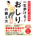 おしりの筋肉を鍛えて寝たきりを防ぐ「おしりの筋トレ」がDVD付きで登場