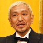 松本人志、10年ぶり吉本復帰の極楽・山本圭壱に「裏切り」期待
