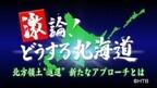 北方領土問題についての討論番組が放送 - 鈴木宗男、青山繁晴らが激論