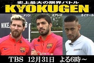 """""""MSN""""メッシ・スアレス・ネイマールが『KYOKUGEN』参戦! 同一TV出演は世界初"""