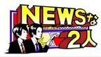 小山慶一郎&加藤シゲアキの『NEWSな2人』年末SP放送決定! 初の全国ネット
