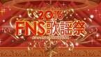 ピコ太郎、『FNS歌謡祭』でアイドル100人と「PPAP」特別バージョン披露