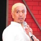 松本人志、成宮氏の引退発表に「うーん…」
