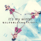Perfume、氷の世界で覚醒ダンス - 「ヒートテック」新CM