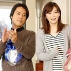 桐谷健太、月9撮了「楽しかったです」- 倉科カナは今夜再びウエディング姿