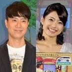 藤井隆&乙葉、『逃げ恥』最終回で夫婦役共演!「リアル夫婦素敵」と歓喜の声