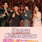 『逃げ恥』最終回は出演者全員で鑑賞! 原作・海野氏「古田さんがガヤを」