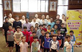 東京都・中野区で開催された「貴乃花の相撲教室! 」に子供たちが大喜び