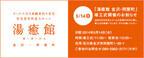 金沢市に、温泉付き住宅型有料老人ホーム「湯癒館」が6月オープン