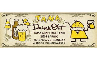 """東京都多摩市で、クラフトビールフェア""""DrinkOut!""""を開催"""